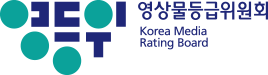 영상물등급위원회 - Korea Media Rating Board